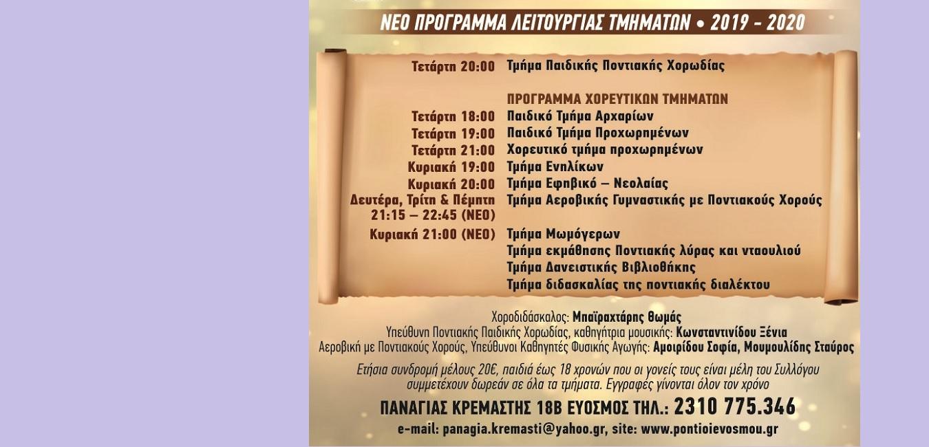 panagia-kremasth-programma-tmhmmatwn-2019-2020-c